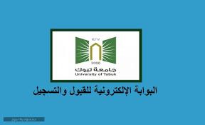 البوابة الإلكترونية جامعة تبوك.. الرابط والخدمات المقدمة - سعودية نيوز