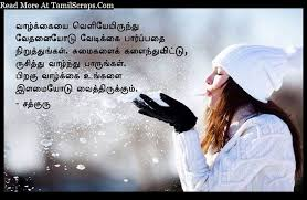 Beautiful Quotes With Images In Tamil Best of 24 New Image Beautiful Quotes On Life In Tamil All About Life Quote