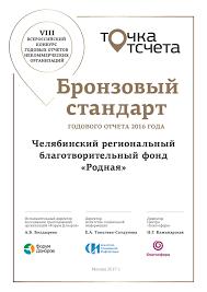 О фонде Челябинский региональный благотворительный фонд Родная  Электронный диплом