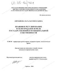 договор купли продажи земельного участка диссертация Портал   договор купли продажи земельного участка диссертация фото 4