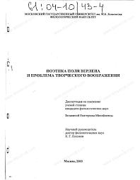 Диссертация на тему Поэтика Поля Верлена и проблема творческого  Диссертация и автореферат на тему Поэтика Поля Верлена и проблема творческого воображения dissercat