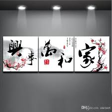 chinese symbol wall art 3 panel picture calligraphy works family e wall art canvas print painting
