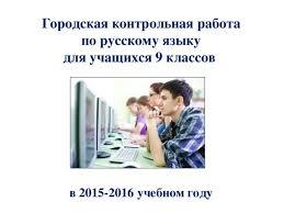 Городская контрольная работа по русскому языку для обучающихся х  Городская контрольная работа по русскому языку для учащихся 9 классов в 2015 2016 учебном году