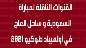 الان.. القنوات الناقلة لمباراة السعودية وساحل العاج في أولمبياد طوكيو 2021  - كورة في العارضة