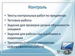 Презентация на тему Презентация к уроку по теме Использование  8 Контроль Тексты контрольных