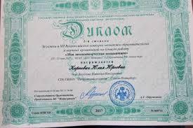 Достижения и итоги работы Диплом 1 й степени за успехи в xii Всероссийском конкурсе молодежи образовательных и научных организаций на лучшую работу Моя законотворческая инициатива
