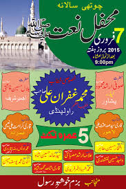 Panaflex Design Cdr Format Islamic Urdu Poster Design For Milad Or Other Mehfil In