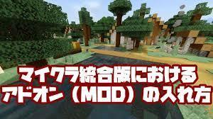 マイクラ switch mod