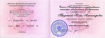 Диплом об образовании Статьи об архивном деле документообороте  Современный образец диплома кандидата наук