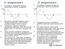 Презентация на тему Контрольная работа по теме Механические  Контрольная работа 4 по теме Механические колебания и волны 2 1