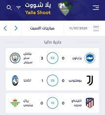 مباريات جارية حاليا لمتابعة... - يلا شووت-Yalla Shoot