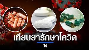 เทียบชัดๆ ยารักษาโควิด-19 ในประเทศไทย กับยาโมลนูพิราเวียร์
