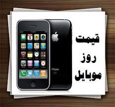 قیمت روز موبایل مورخ 25 تیر سال 94