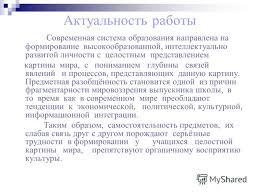 Презентация на тему Интеграция как методическое явление  5 Актуальность