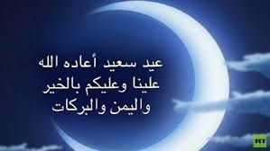 عيد فطر مبارك - صفحة 2 Images?q=tbn:ANd9GcQrK2tZIe8PzbK2ZGJULZrx103KphBYkOKW5GomdiYRRHiCDY0WHQ