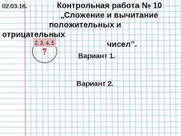Урок по математике Контрольная работа № Сложение и вычитание  Вариант 1 Вариант 2 2 3 4 5 02 03