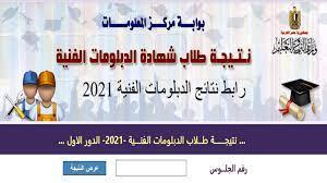 موعد امتحانات الدبلومات الفنية 2021 الدور الثاني بوابة التعليم الفني -  الشامل الرياضي