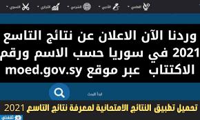 رابط نتائج التاسع 2021 في سوريا حسب الاسم عبر تطبيق وزارة التربية السورية  moed.gov.sy - ثقفني