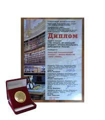 Уральский технологический колледж Золотая медаль и диплом Всероссийского конкурса 100 лучших ССУЗов России