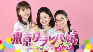 東京 タラレバ 娘 2020 見逃し