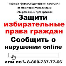 Общественная Палата Российской Федерации официальный сайт  Обращения граждан
