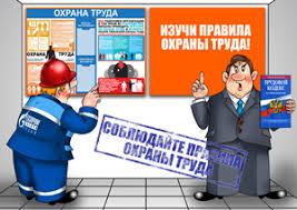 Техника безопасности и охрана труда на предприятии Охрана труда и техника безопасности представляет собой целый комплекс мероприятий которые разработаны и направлены на обеспечение безопасности здоровья