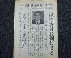 「1960年 - 浅沼稲次郎暗殺事件」の画像検索結果