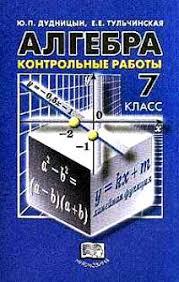 ГДЗ класс Решебники Ответы Готовые Домашние Задания Алгебра 7 Дудницын 2011