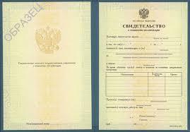 Документы о квалификации СтудПроект Образец свидетельства о повышении квалификации