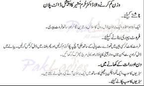 Quick Weight Loss Tips In Urdu By Dr Khurram La Femme Tips