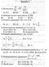 Анализ стартовых контрольных работ по математике Б Б  Анализ стартовых контрольных работ по математике