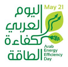 نتيجة بحث الصور عن ادارة الطاقة بجامعة الدول العربية