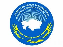 Ассамблея народа Казахстана Официальный сайт Президента  Ассамблея народа Казахстана
