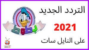 تردد قناة بطوط كيدز 2021 batoot kids الجديد علي النايل سات - ثقفني