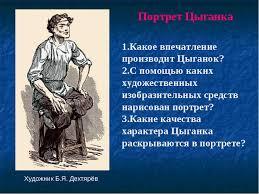 ЕГЭ по русскому языку задание номер Горький детство сочинение цыганок и алеша