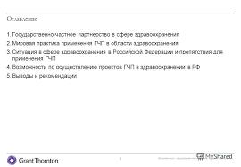 РЕФ РФ всероссийский банк рефератов Бесплатные рефераты  Банк рефератов бесплатно ответственность