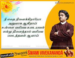 Vivekananda Hd Wallpapers Tamil 38 Hd Nice Wallpapers