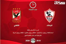 موعد مباراة الأهلي والزمالك في الدوري المصري اليوم السبت 22 أغسطس 2020  والقناة الناقلة