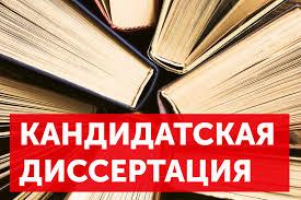 Обсуждение диссертации МГПУ Обсуждение диссертации