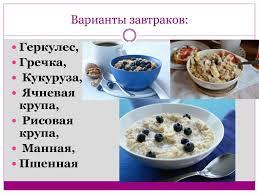 Компоненты здорового образа жизни зож реферат Забудь о снижении   компоненты здорового образа жизни зож реферат