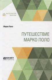 <b>Путешествие Марко Поло</b> (<b>Марко П</b>.) - купить книгу с доставкой в ...