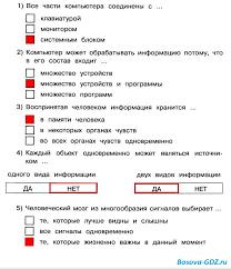 Информатика класс Тесты презентации контрольные работы Контрольная работа №3 по информатике 8 класс к устройствам