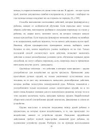 Курсовая работа Развитие предметной деятельности у детей раннего  page 20