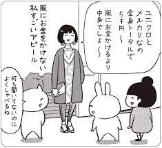 服で悩む人へ私は6パターンしか持ってません中川淳一郎 デイリー新潮