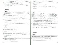 Иллюстрация из для Алгебра Профильный уровень класс  Иллюстрация 1 из 12 для Алгебра Профильный уровень 10 11 класс Тематические