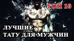 топ 10 самые лучшие татуировки для мужчин мужские тату