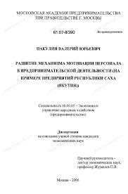 Диссертация на тему Развитие механизма мотивации персонала в  Диссертация и автореферат на тему Развитие механизма мотивации персонала в предпринимательской деятельности на примере