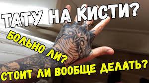 татуировка на кисти как заживает как выглядит больно ли