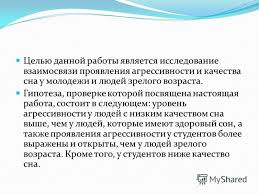 Презентация на тему ИССЛЕДОВАНИЕ ВЗАИМОСВЯЗИ ПРОЯВЛЕНИЯ  5 Целью данной работы