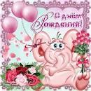 Детское поздравление с днем рождения открытка